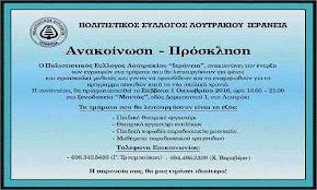 anakoinwsh-prosklhsh-tou-politistikou-syllogou-loutrakiou-ieraneia