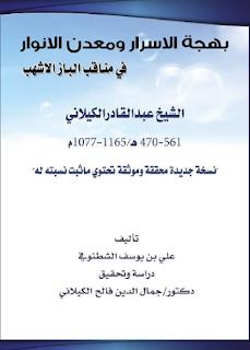 Download Kitab Manaqib Abdul Qadir Jaelani