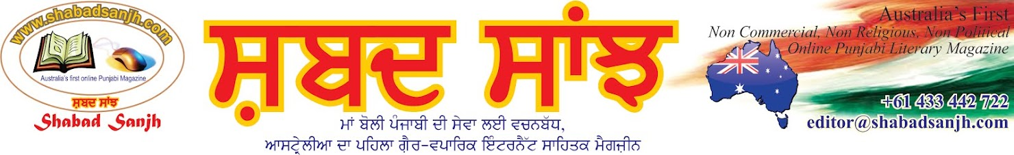Shabad Sanjh