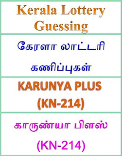 Kerala lottery guessing of KARUNYA PLUS KN-214, KARUNYA PLUS KN-214 lottery prediction, top winning numbers of KARUNYA PLUS KN-214, ABC winning numbers, ABC KARUNYA PLUS KN-214 24-05-2018 ABC winning numbers, Best four winning numbers, KARUNYA PLUS KN-214 six digit winning numbers, kerala lottery result KARUNYA PLUS KN-214, KARUNYA PLUS KN-214 lottery result today, KARUNYA PLUS lottery KN-214, www.keralalotteries.info KN-214, live- KARUNYA PLUS -lottery-result-today, kerala-lottery-results, keralagovernment, result, kerala lottery gov.in, picture, image, images, pics, pictures kerala lottery, today KARUNYA PLUS lottery result, today kerala lottery result KARUNYA PLUS, kerala lottery results today KARUNYA PLUS, KARUNYA PLUS lottery today, today lottery result KARUNYA PLUS , KARUNYA PLUS lottery result today, kerala lottery result live, kerala lottery bumper result, kerala lottery result yesterday, kerala lottery result today, kerala online lottery results, kerala lottery draw, kerala lottery results, kerala state lottery today, kerala lottare, KARUNYA PLUS lottery today result, KARUNYA PLUS lottery results today, kerala lottery result, lottery today, kerala lottery today lottery draw result, kerala lottery online purchase KARUNYA PLUS lottery, kerala lottery KARUNYA PLUS online buy, buy kerala lottery online KARUNYA PLUS official, kl result, yesterday lottery results, lotteries results, keralalotteries, kerala lottery, keralalotteryresult, kerala lottery result, kerala lottery result live, kerala lottery today, kerala lottery result today, kerala lottery results today, today kerala lottery result KARUNYA PLUS lottery results, kerala lottery result today KARUNYA PLUS, KARUNYA PLUS lottery result, kerala lottery result KARUNYA PLUS today, kerala lottery KARUNYA PLUS today result, KARUNYA PLUS kerala lottery result,