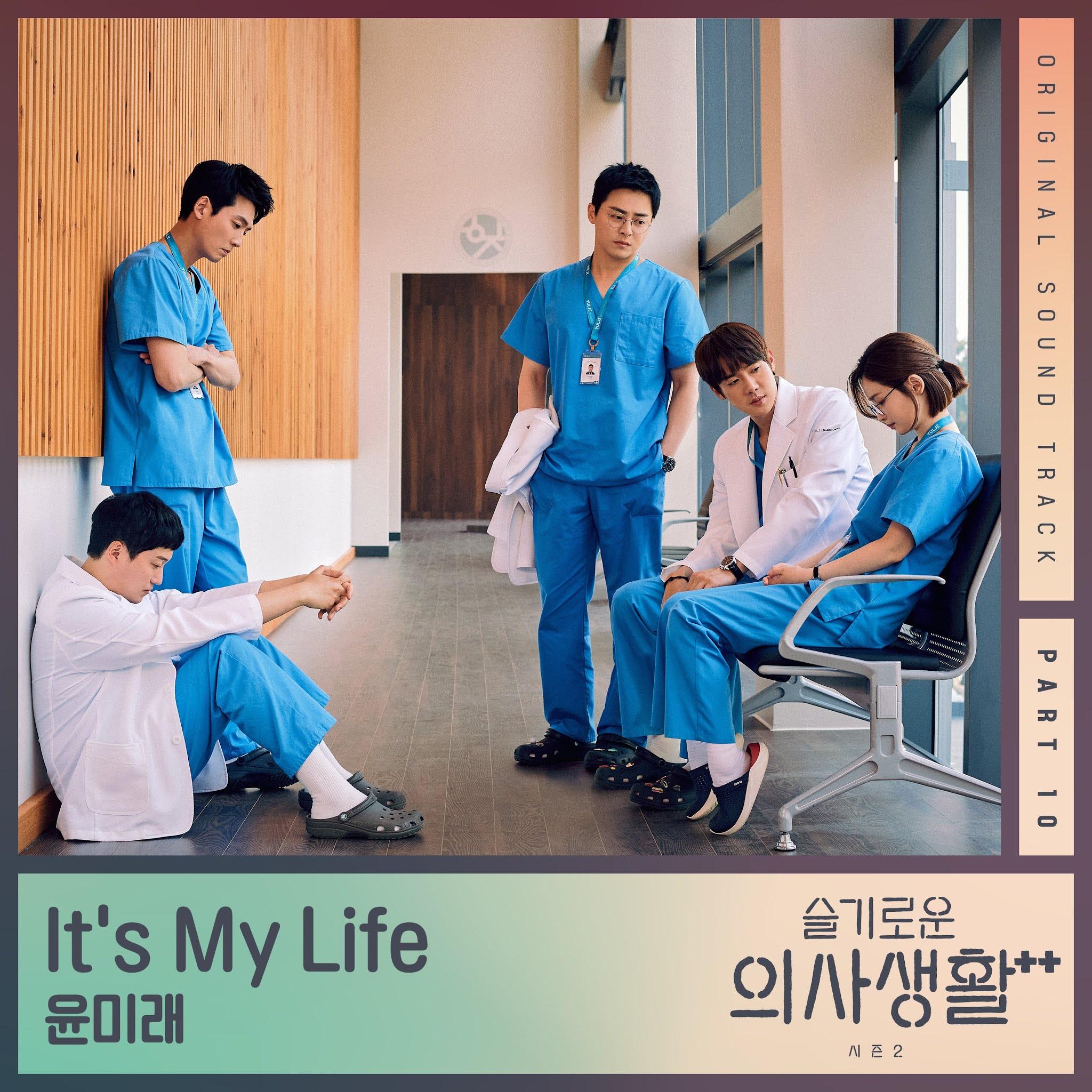 슬기로운 의사생활 시즌2 OST Part 10