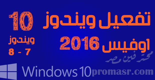 تفعيل ويندوز 8.1 بدون برامج
