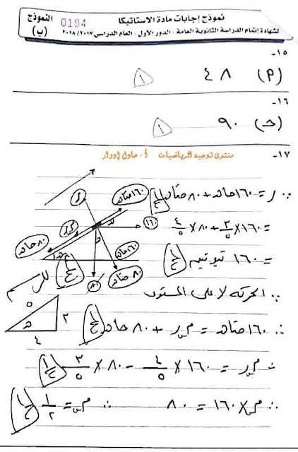 النموذج الرسمي لإجابة امتحان الاستاتيكا للثانوية العامة دور أول 2018 - موقع مدرستى