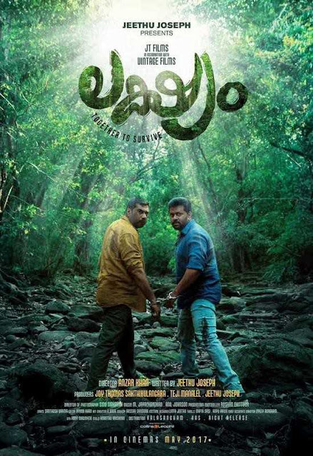Lakshyam (2017) Malayalam Action Movie DVDRip