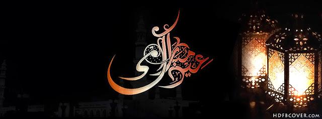 Eid Mubarak Image 3