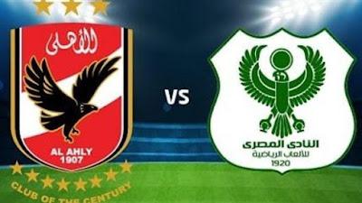 مشاهدة مباراة الاهلى والمصرى اليوم بث مباشر فى الدورى المصرى