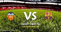 نتيجة مباراة برشلونة وفالنسيا اليوم السبت 14-09-2019 في الدوري الاسباني