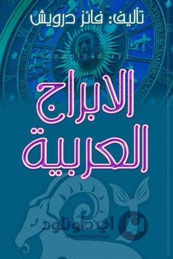 تحميل كتاب الأبراج العربية مجانا