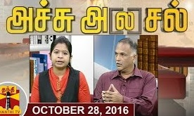 Achu A[la]sal 28-10-2016 Trending Topics in Newspapers Today | Thanthi Tv