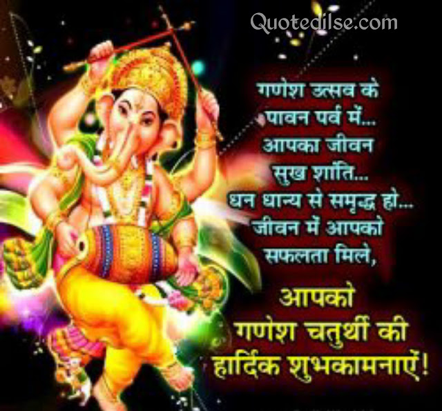 Ganesh Chaturthi Quotes In Hindi 2020