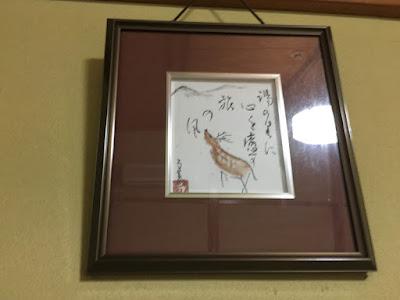 湯の網温泉 部屋に飾ってあった鹿の絵