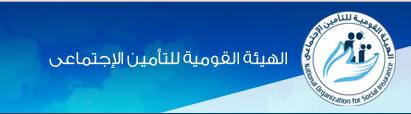 أسماء المقبولين فى مسابقة التامينات الاجتماعيه 2015 جميع المحافظات
