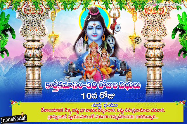 karthika masam 30days vidhulu information, 10th day information in telugu, lord siva kesava hd wallpapers free download