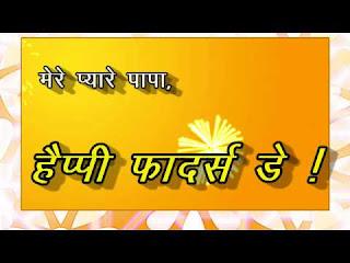 happy father's day hindi shayari images