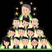 ピラミッド型組織のイラスト