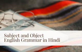 Subject and Object - English Grammar in Hindi   कर्ता एवं कारक
