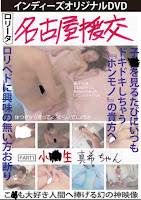GDMQ-08 ロ●ータ名古屋援交PART1小●生真希ちゃん