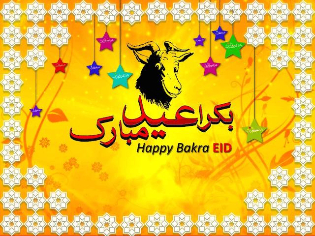 Bakrid Id Ul Juha Mubarak HD Wallpapers Photos Wishes Greeting Cards Images