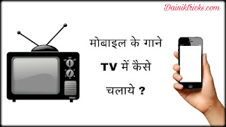 purane mobile ko tv se connect karke mobile ke gaane tv me kaise chlaye