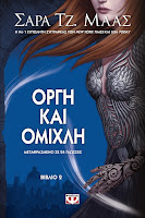 http://www.culture21century.gr/2018/04/orgh-kai-omixlh-vivlio-2-ths-sarah-j-maas-book-review.html