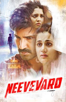 Neevevaro 2018 480p Dual Audio Hindi 300MB Movie Download