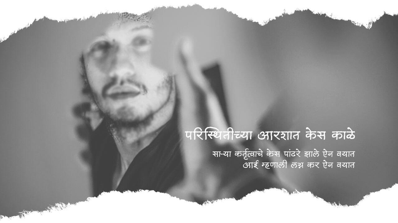 परिस्थितीच्या आरशात केस काळे - मराठी कविता | Paristhichya Aarshyat Kes Kale - Marathi Kavita