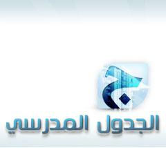 برنامج الجدول المدرسي Program Table School Download Free Direct