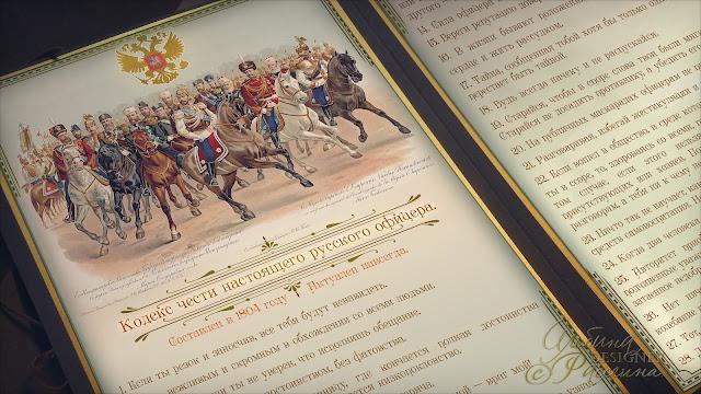 Кодекс чести офицеров. Подарок.