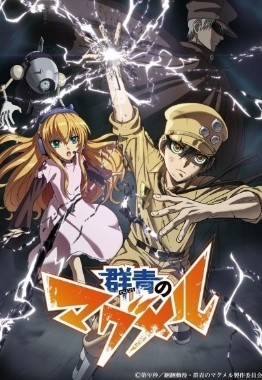 Assistir Gunjou no Magmel HD Online Legendado, Gunjou no Magmel Legendado Online HD, Magmel of the Sea Blue Todos Episódios HD Legendado, Download Gunjou no Magmel HD, 群青のマグメル Online.