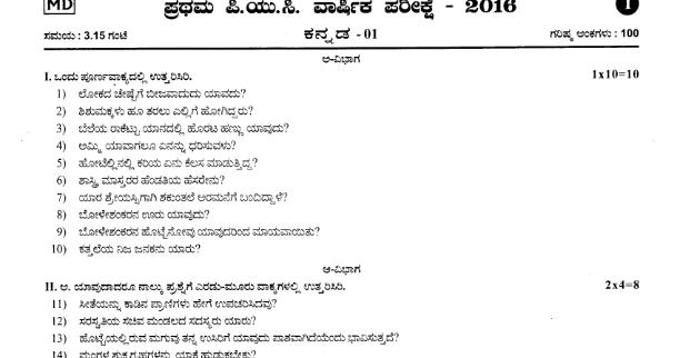 Mandya district 1st puc11th kannada annual exam question paper mandya district 1st puc11th kannada annual exam question paper 2016 materials inyatrust malvernweather Gallery