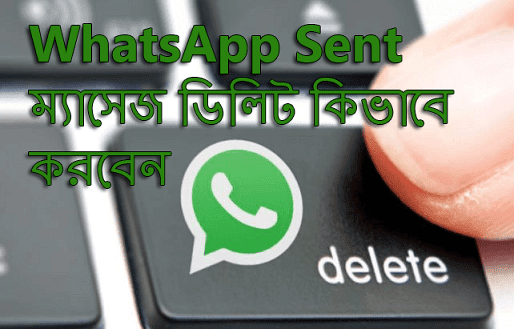 whatsapp-sent-message-delete-kivabe-korben