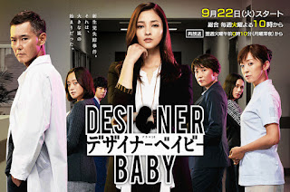 Download Drama Jepang Designer Baby Subtitle Indonesia
