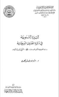 السيرة النبوية في دائرة المعارف البريطانية - العمري9