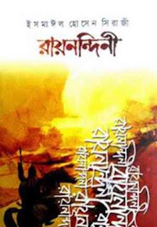 রায়নন্দিনী - ইসমাইল হোসেন সিরাজী Raynandini by Sayed Ismail Hossain Siraji
