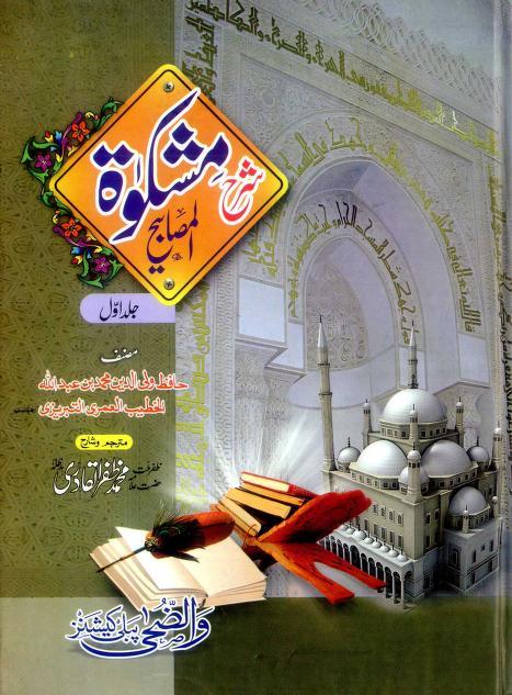 Sharha Mishkat Al Masabeeh Urdu islamic PDF Book By Allama Zafar Ul Qadri