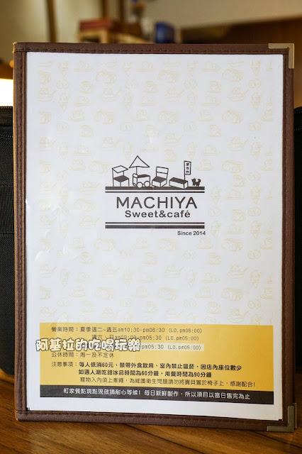 17635194 1270307173022525 1853375434219733903 o - 日式料理|MACHIYA cafe 町家咖啡