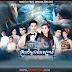 Krea Damboung Ney Sne-[21Ep End]