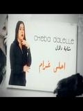 Cheba Dalelle 2019 Ahla Gharam