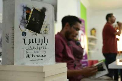 محمد طارق , الكاتب محمد طارق , باريس لا تعرف الحب , دار تشكيل