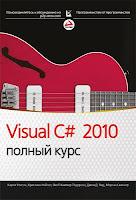 книга «Visual C# 2010: полный курс»
