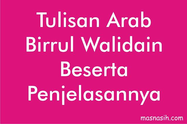 Tulisan Arab Birrul Walidain