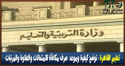 تعليم القاهرة : توضح كيفية وموعد  صرف مكافأة الامتحانات والعلاوة والمرتبات