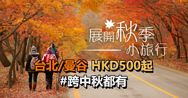嘩,速報!香港飛台北/曼谷 HK$500起,跨中秋都有 - 香港航空