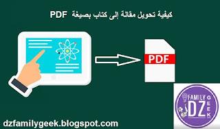 كيفية تحويل مقالة إلى كتاب بصيغة PDF,كيفية حفظ ملف وورد 2007 بصيغة pdf, كيفية تحويل pdf إلى word, تحويل word إلى pdf بنفس التنسيق, كيفية تحويل وورد 2007 إلى pdf, كيفية تحويل ملف pdf عربي إلى word بدون برنامج, تحويل ملف من وورد إلى pdf, تحويل ملف إلى pdf, كيفية إضافة pdf للورد,