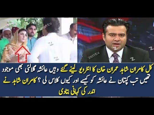 How Imran Khan Got Angry On Ayesha Gulalai Yesterday - Kamran Shahid Telling
