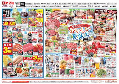 【PR】フードスクエア/越谷ツインシティ店のチラシ8月11日号