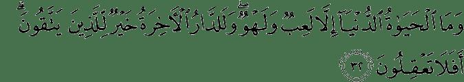 Surat Al-An'am Ayat 32