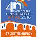 Σήμερα το απόγευμα τα εγκαίνια της 4ης Πανελλήνια Έκθεση Άρτας