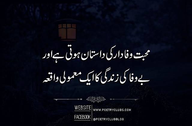 Famous Love Quotes in Urdu