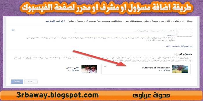 طريقة اضافة مسؤول او مشرف او محرر لصفحة الفيسبوك